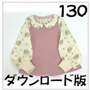 ◆ダウンロード版◆ドルチェカットソー・130サイズ・子供服・型紙