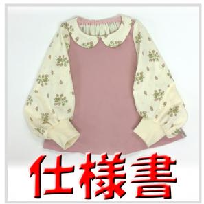 ◆ダウンロード版◆ドルチェカットソー・仕様書・子供服・型紙