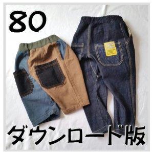 ◆ダウンロード版◆クライミングパンツ・80サイズ・子供服・型紙