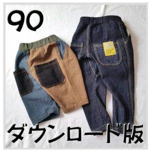 ◆ダウンロード版◆クライミングパンツ・90サイズ・子供服・型紙