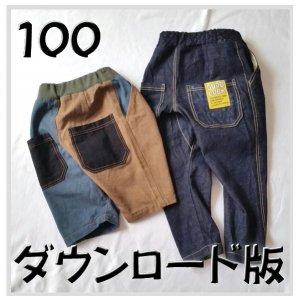 ◆ダウンロード版◆クライミングパンツ・100サイズ・子供服・型紙