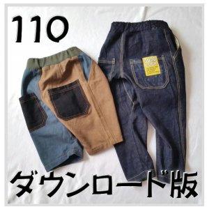 ◆ダウンロード版◆クライミングパンツ・110サイズ・子供服・型紙