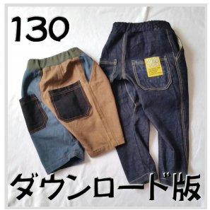 ◆ダウンロード版◆クライミングパンツ・130サイズ・子供服・型紙