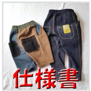 ◆ダウンロード版◆クライミングパンツ・仕様書・子供服・型紙