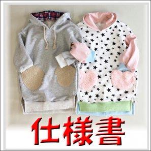 ◆ダウンロード版◆ピーナッツプル・仕様書・子供服・型紙