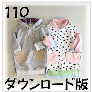 ◆ダウンロード版◆ピーナッツプル・110サイズ・子供服・型紙