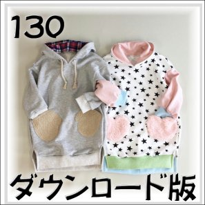 ◆ダウンロード版◆ピーナッツプル・130サイズ・子供服・型紙