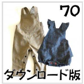 ◆ダウンロード版◆BABYサロペット・70サイズ・BABY・型紙