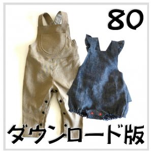 ◆ダウンロード版◆BABYサロペット・80サイズ・BABY・型紙