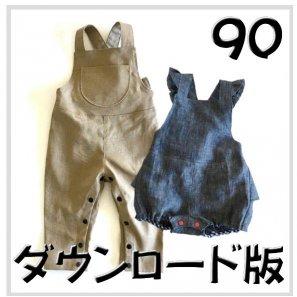 ◆ダウンロード版◆BABYサロペット・90サイズ・BABY・型紙