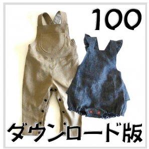 ◆ダウンロード版◆BABYサロペット・100サイズ・BABY・型紙