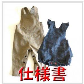 ◆ダウンロード版◆BABYサロペット{{仕様書}}子供服・型紙
