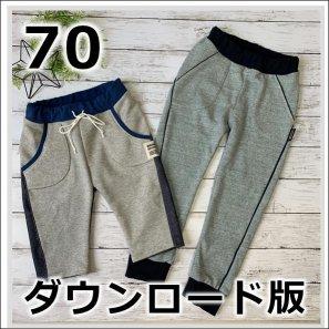 ◆ダウンロード版◆スラッシュパンツ・70サイズ・子供服・型紙