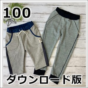 ◆ダウンロード版◆スラッシュパンツ・100サイズ・子供服・型紙
