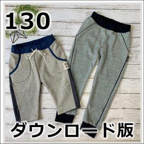 ◆ダウンロード版◆スラッシュパンツ・130サイズ・子供服・型紙