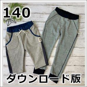 ◆ダウンロード版◆スラッシュパンツ・140サイズ・子供服・型紙