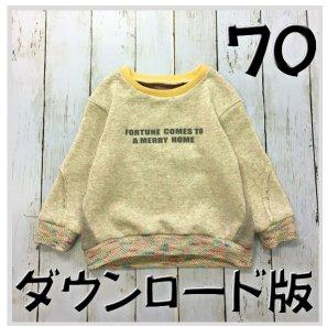 ◆ダウンロード版◆スラッシュトレーナー・70サイズ・子供服・型紙