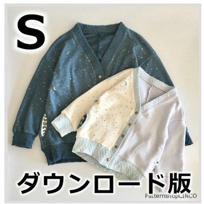 ◆ダウンロード版◆エッグカーディガン・Sサイズ・大人服・型紙