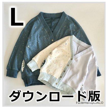 ◆ダウンロード版◆エッグカーディガン・Lサイズ・大人服・型紙