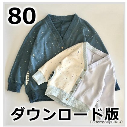 ◆ダウンロード版◆エッグカーディガン・80サイズ・子供服・型紙
