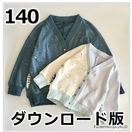 ◆ダウンロード版◆エッグカーディガン・140サイズ・子供服・型紙
