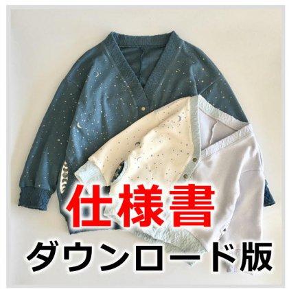 ◆ダウンロード版◆エッグカーディガン・仕様書・子供服・型紙