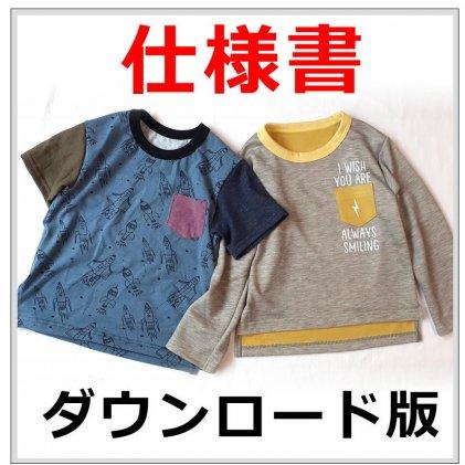 ◆ダウンロード版◆ジェンダーレス-T・仕様書・子供服・型紙