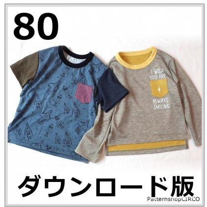 ◆ダウンロード版◆ジェンダーレス-T・80サイズ・子供服・型紙
