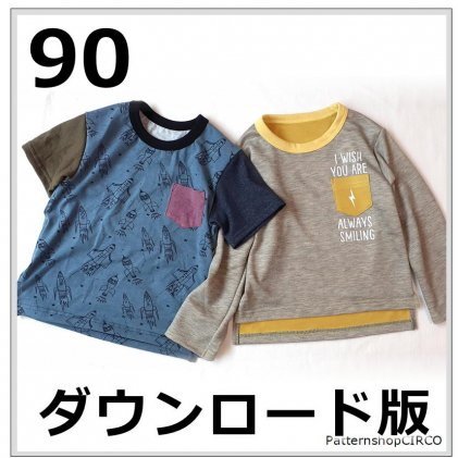 ◆ダウンロード版◆ジェンダーレス-T・90サイズ・子供服・型紙