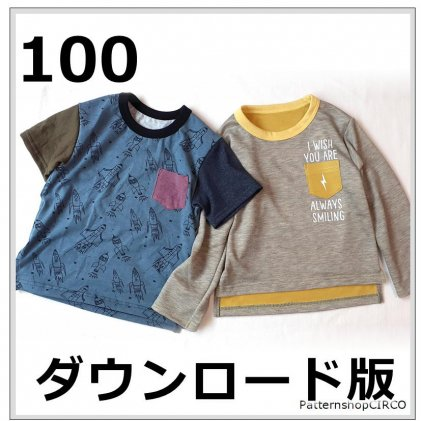 ◆ダウンロード版◆ジェンダーレス-T・100サイズ・子供服・型紙