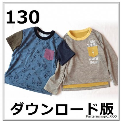 ◆ダウンロード版◆ジェンダーレス-T・130サイズ・子供服・型紙