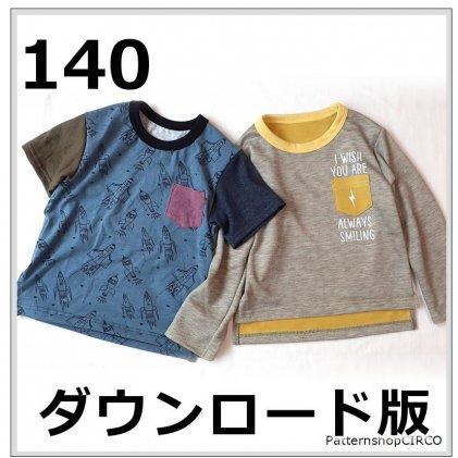 ◆ダウンロード版◆ジェンダーレス-T・140サイズ・子供服・型紙