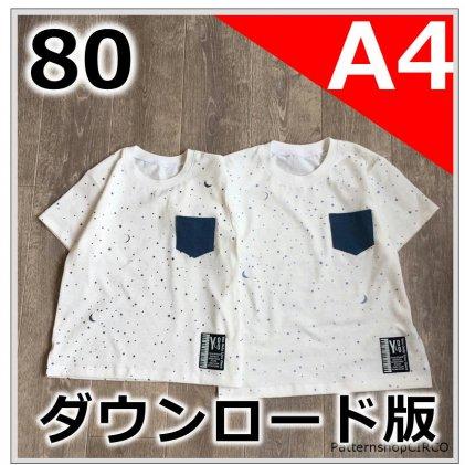 ---【A4サイズ】---◆ダウンロード版◆ジェンダーレス-T・80サイズ・子供服・型紙