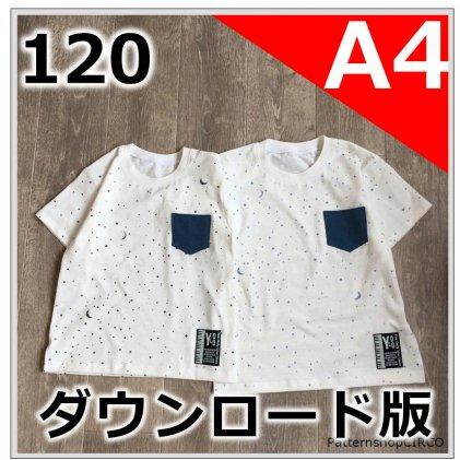 ---【A4サイズ】---◆ダウンロード版◆ジェンダーレス-T・120サイズ・子供服・型紙