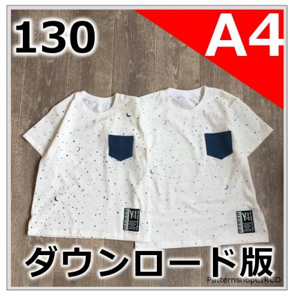 ---【A4サイズ】---◆ダウンロード版◆ジェンダーレス-T・130サイズ・子供服・型紙