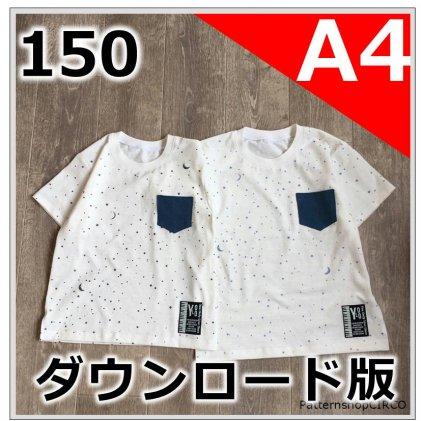 ---【A4サイズ】---◆ダウンロード版◆ジェンダーレス-T・150サイズ・子供服・型紙
