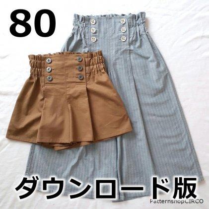 ◆ダウンロード版◆タックマリンパンツ・80サイズ・子供服・型紙