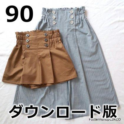 ◆ダウンロード版◆タックマリンパンツ・90サイズ・子供服・型紙