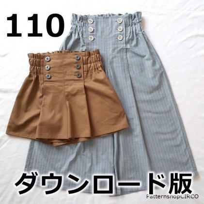 ◆ダウンロード版◆タックマリンパンツ・110サイズ・子供服・型紙