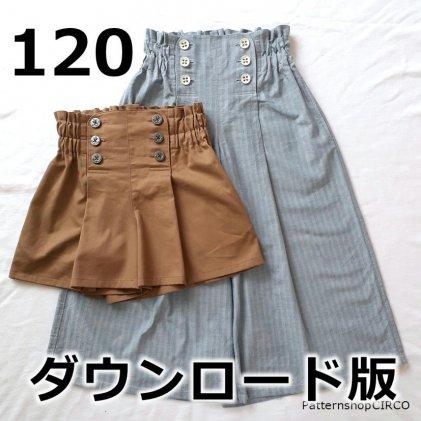 ◆ダウンロード版◆タックマリンパンツ・120サイズ・子供服・型紙