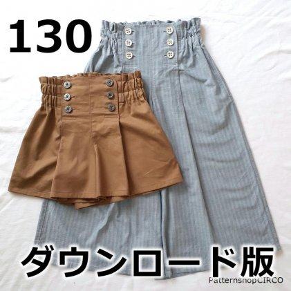◆ダウンロード版◆タックマリンパンツ・130サイズ・子供服・型紙