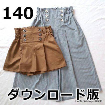 ◆ダウンロード版◆タックマリンパンツ・140サイズ・子供服・型紙