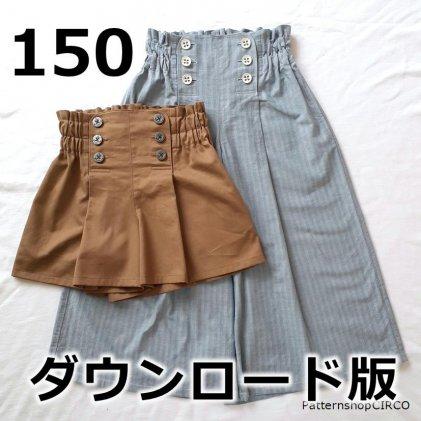 ◆ダウンロード版◆タックマリンパンツ・150サイズ・子供服・型紙