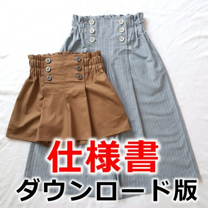◆ダウンロード版◆タックマリンパンツ・仕様書・子供服・型紙