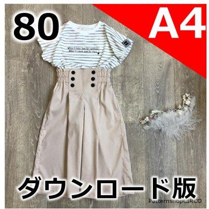 ---【A4サイズ】---◆ダウンロード版◆タックマリンパンツ・80サイズ・子供服・型紙