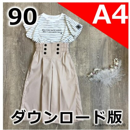 ---【A4サイズ】---◆ダウンロード版◆タックマリンパンツ・90サイズ・子供服・型紙