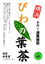 横浜 びわの葉茶 バリューパック60g 国産100% 無農薬 ノンカフェイン 手作り深薫焙煎