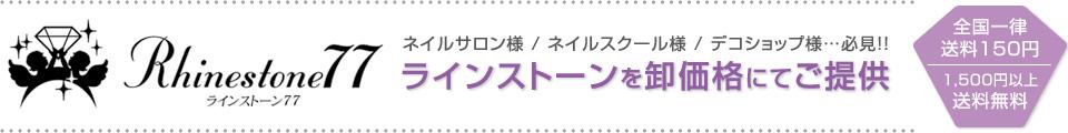 激安ラインストーン通販 【ラインストーン77】