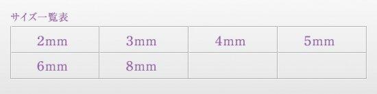 パール ミックス 2mm〜8mmサイズ選択可
