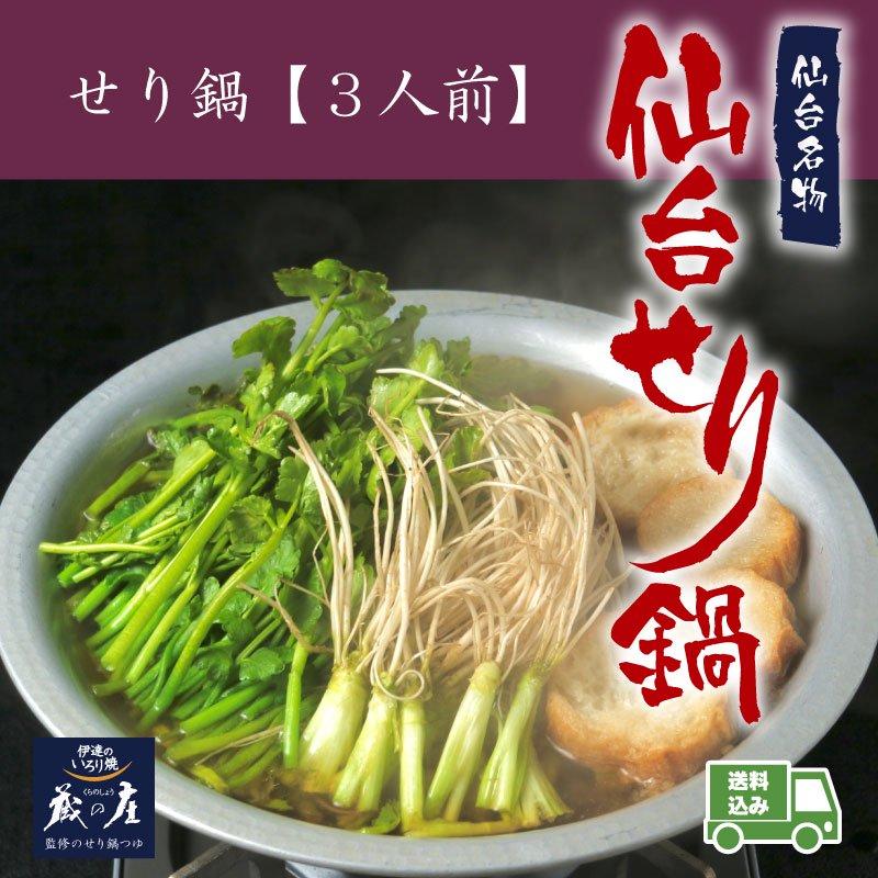 【鶏肉】仙台せり鍋セット